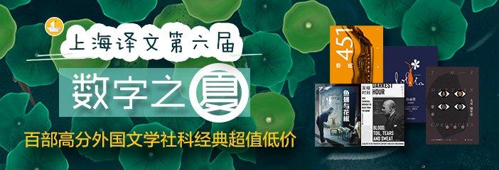 上海译文数字之夏专场