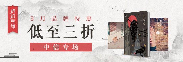 3月品牌特惠,中信特價專場!