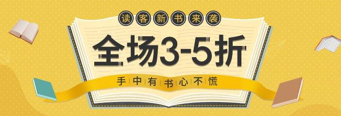 读客3-5折
