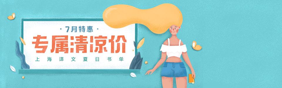 译文夏日书单