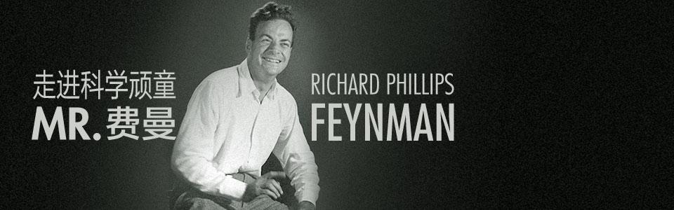 走近科学顽童——费曼先生