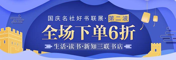 國慶名社好書聯展·第二波