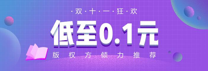 双11特惠·版权方自荐专场