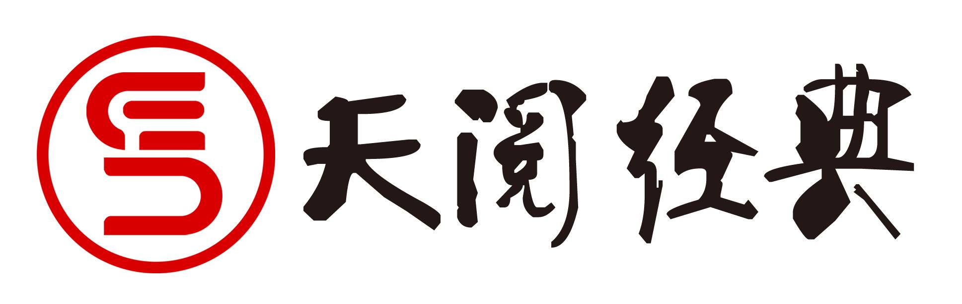 北京天阅经典文化传播有限公司