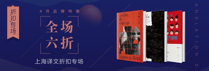 上海譯文 品牌特惠
