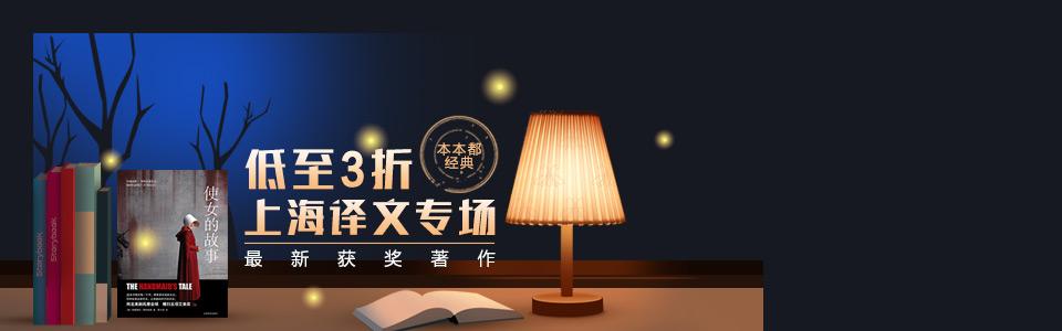 上海译文特价专场