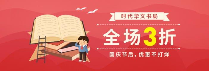 时代华文书局