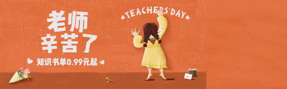 教师节专题