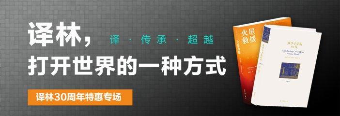 译林30周年特惠专场