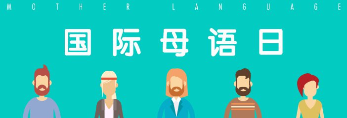 国际母语日
