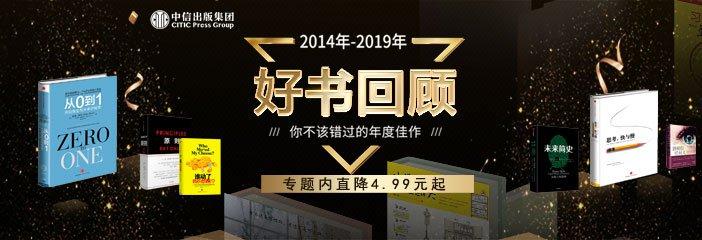 中信2014-2019年好书回顾