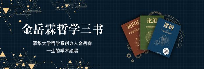 金岳霖哲學三書(共四冊)