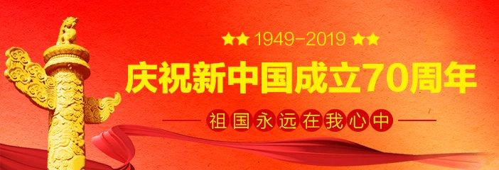 慶祝新中國成立70周年專題
