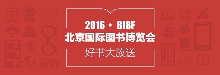BIBF版权方专区
