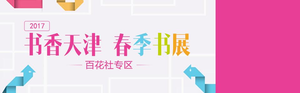 百花文艺出版社书单