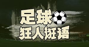 足球:狂人诳语