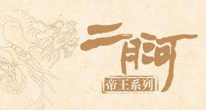 二月河帝王系列