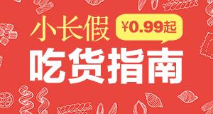 小长假,吃货指南,¥0_99起!