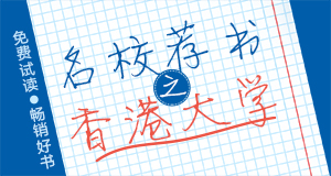 名校荐书之香港大学