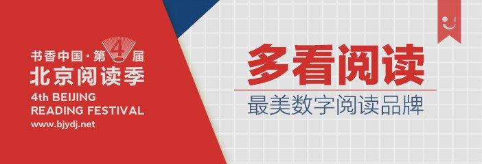 北京读书季