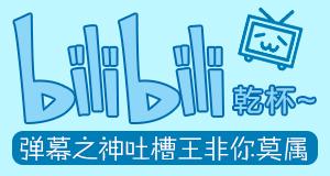 BILIBILI-乾杯