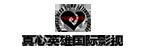 北京真心英雄國際影視文化傳播有限公司