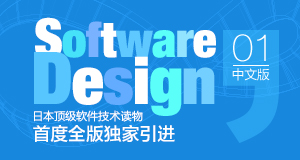 Software_Design中文版