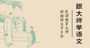 跟大师学语文