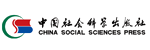 中國社會科學出版社