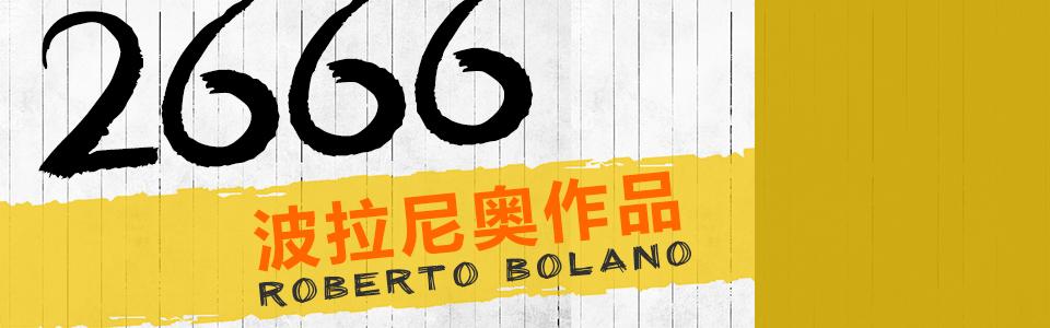 2666·波拉尼奥作品