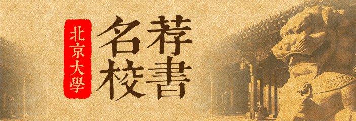 名校荐书之北京大学