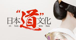 日本文化道