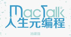 MacTalk·人生元编程