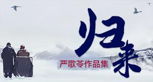 归来·严歌苓作品集