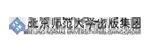 北京师范大学出版社(集团)有限公司