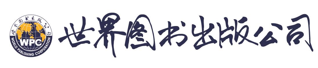 世界图书出版广东有限公司