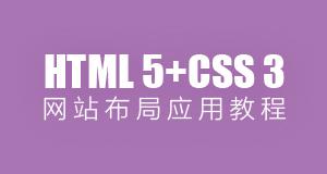 HTML_5+CSS_3网站布局应用教程